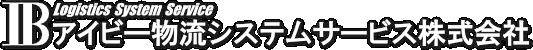 アイビー物流システムサービス株式会社